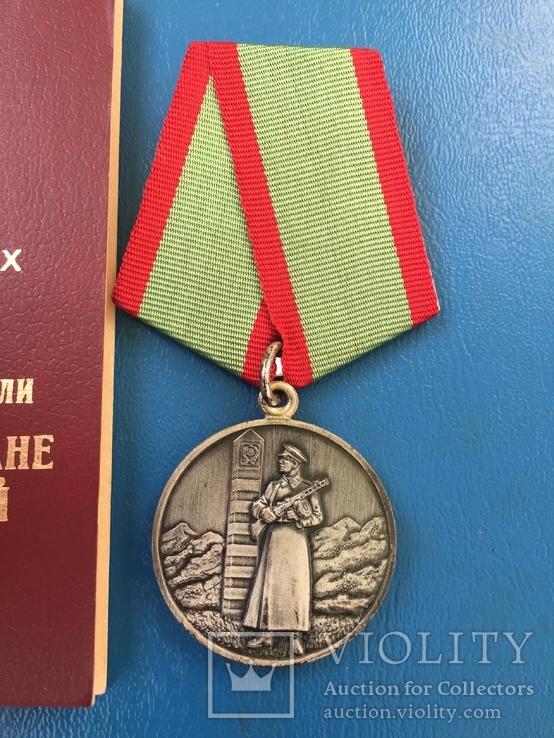 Медаль за отличие в охране государственной границы ссср на документе, фото №3