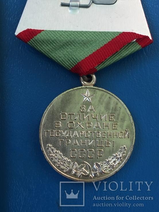Медаль за отличие в охране государственной границы ссср на документе, фото №6