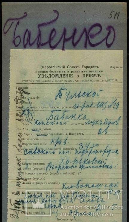 Георгиевский крест 3 ст. 49858 на полного Георгиевского кавалера, фото №13