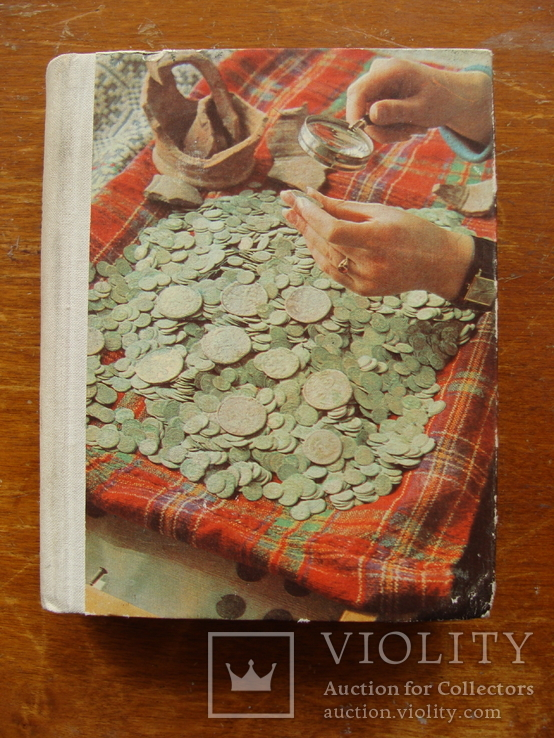 О чем рассказывают монеты (62), фото №2