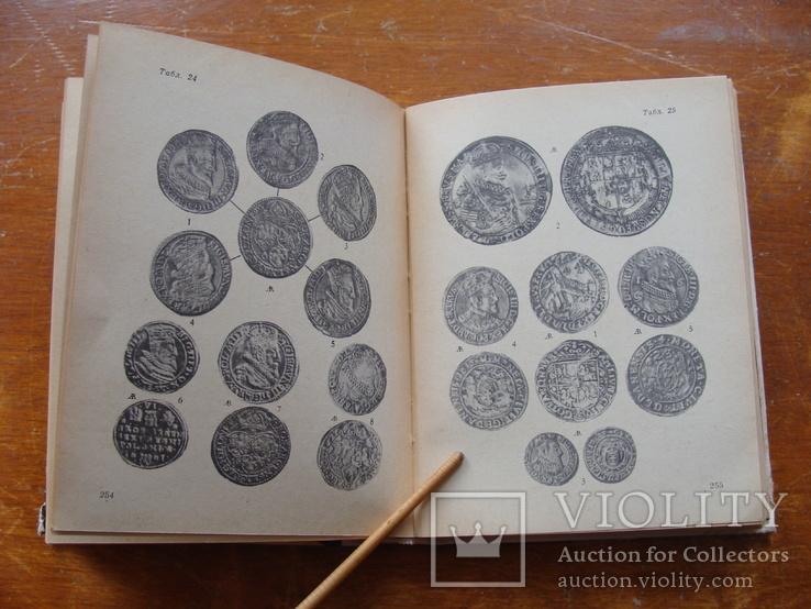 О чем рассказывают монеты (62), фото №7