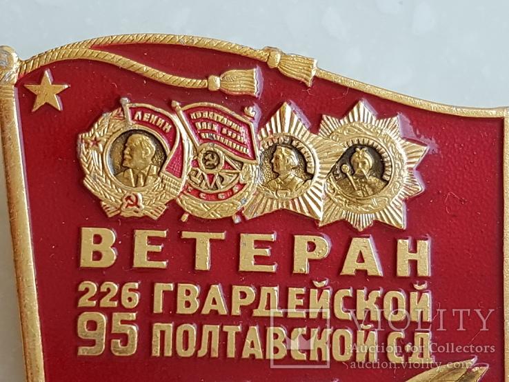 Знак Ветеран 226 гвардейской 95 полтавской стрелковой дивизии, фото №3