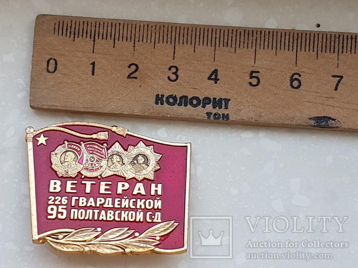 Знак Ветеран 226 гвардейской 95 полтавской стрелковой дивизии, фото №8