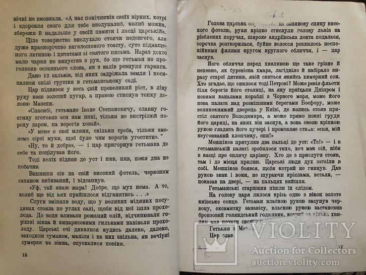 Богдан Лепкий. Мотря (трилогія Мазепа) у 2 томах. Чікаго - 1959 (діаспора), фото №6