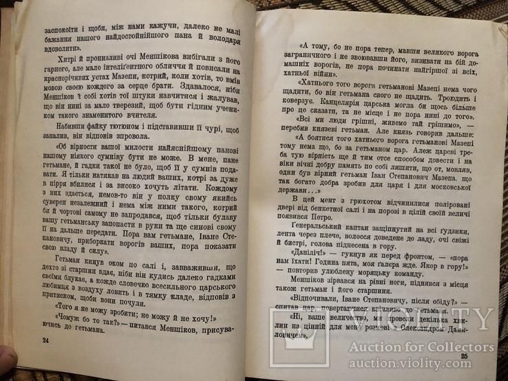 Богдан Лепкий. Мотря (трилогія Мазепа) у 2 томах. Чікаго - 1959 (діаспора), фото №7
