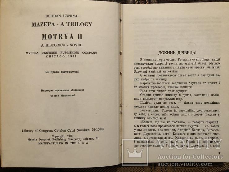 Богдан Лепкий. Мотря (трилогія Мазепа) у 2 томах. Чікаго - 1959 (діаспора), фото №9