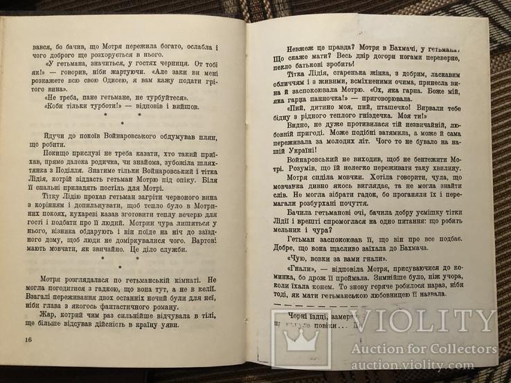 Богдан Лепкий. Мотря (трилогія Мазепа) у 2 томах. Чікаго - 1959 (діаспора), фото №11
