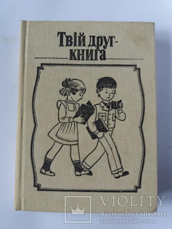 Твій друг-книга., фото №2