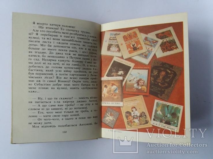 Твій друг-книга., фото №13