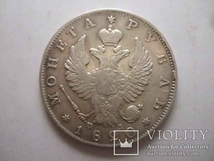 1 рубль 1820г.