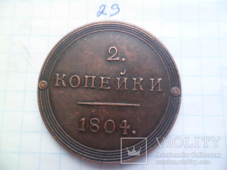 2 копейки 1804 г. К.М. Александр І (копия), фото №2