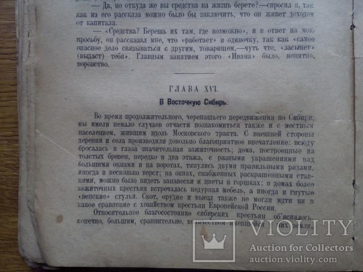 16 лет в Сибири 1924 г. Дейч Л.Г., фото №7