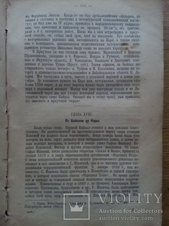 16 лет в Сибири 1924 г. Дейч Л.Г., фото №9