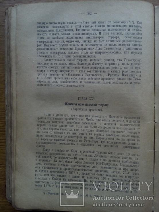 16 лет в Сибири 1924 г. Дейч Л.Г., фото №10