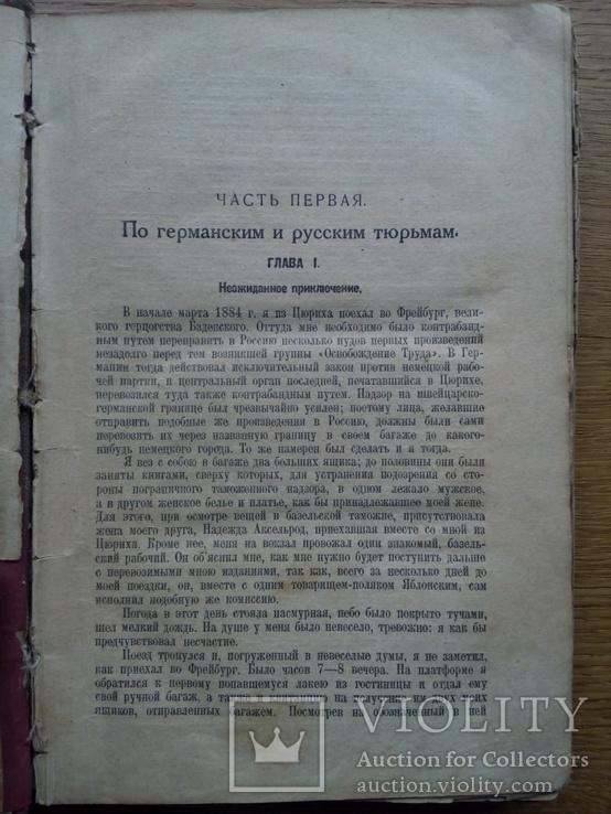 16 лет в Сибири 1924 г. Дейч Л.Г., фото №11