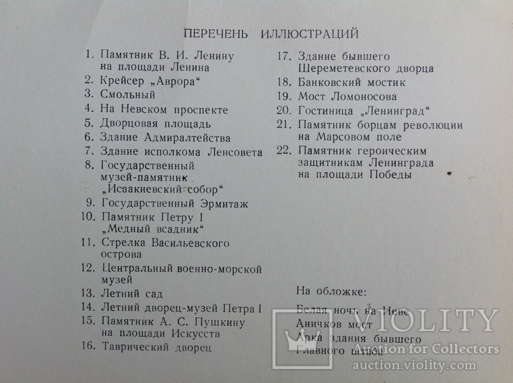 1981   Ленинград. Е. Кассин. (Автор текста и фотографий)., фото №10