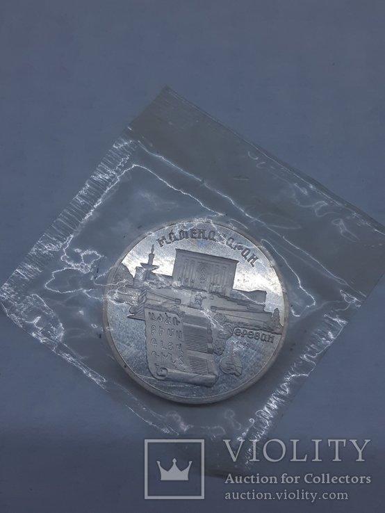 5 рублей Матенадаран в пруфе, фото №2