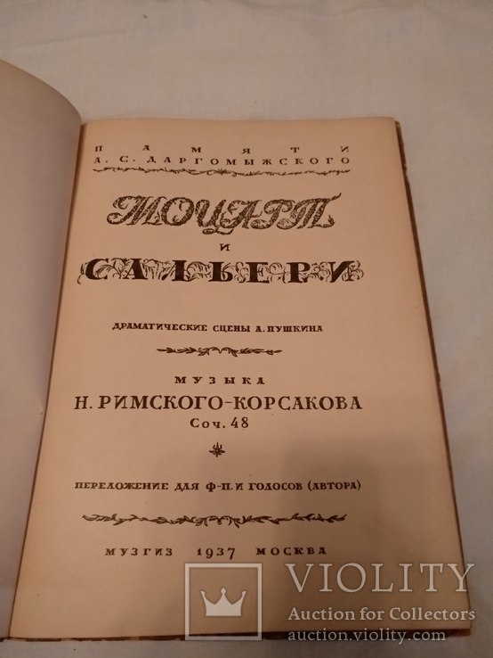 1937 Моцарт и Сальери музыка, фото №3