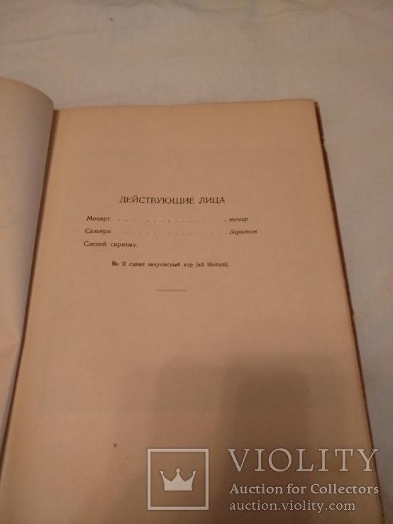 1937 Моцарт и Сальери музыка, фото №4