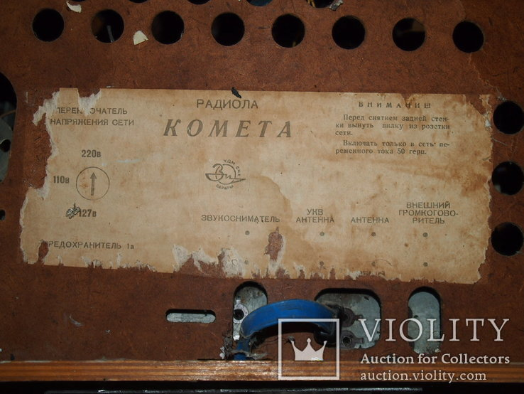 Радиола, радиоприёмник КОМЕТА., фото №9