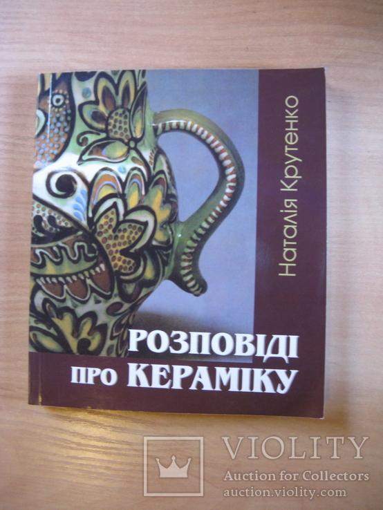 Наталія Крутенко. Розповіді про кераміку , 2002 , обычный формат, фото №2