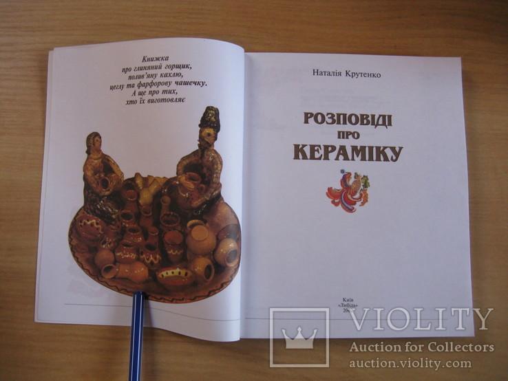 Наталія Крутенко. Розповіді про кераміку , 2002 , обычный формат, фото №3