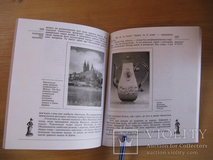 Наталія Крутенко. Розповіді про кераміку , 2002 , обычный формат, фото №6