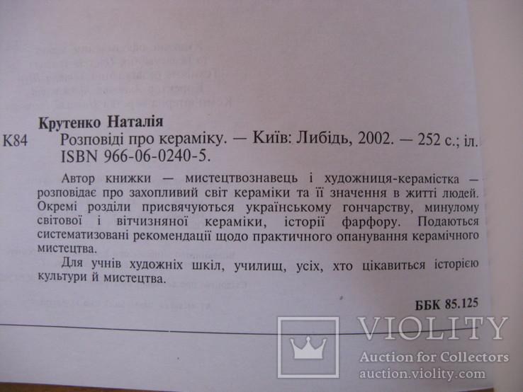 Наталія Крутенко. Розповіді про кераміку , 2002 , обычный формат, фото №7