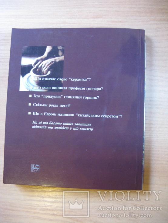 Наталія Крутенко. Розповіді про кераміку , 2002 , обычный формат, фото №8