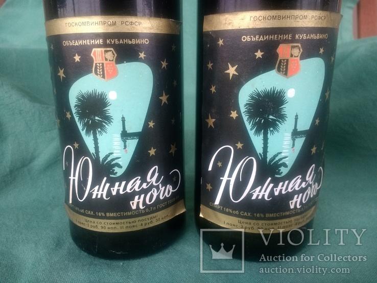 Вино марочное Южная ночь, Госкомвинпром РСФСР Кубаньвино, 80ті роки, дві пляшки, фото №3