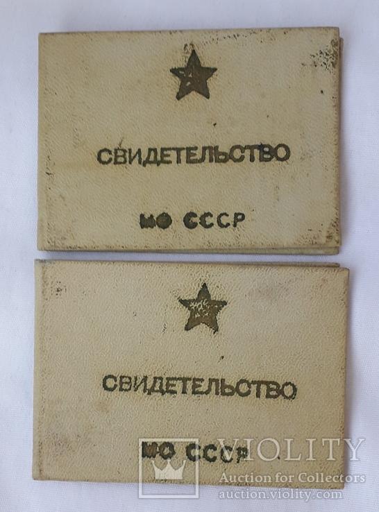 Свидетельство МО СССР (2шт.На одного человека), фото №2