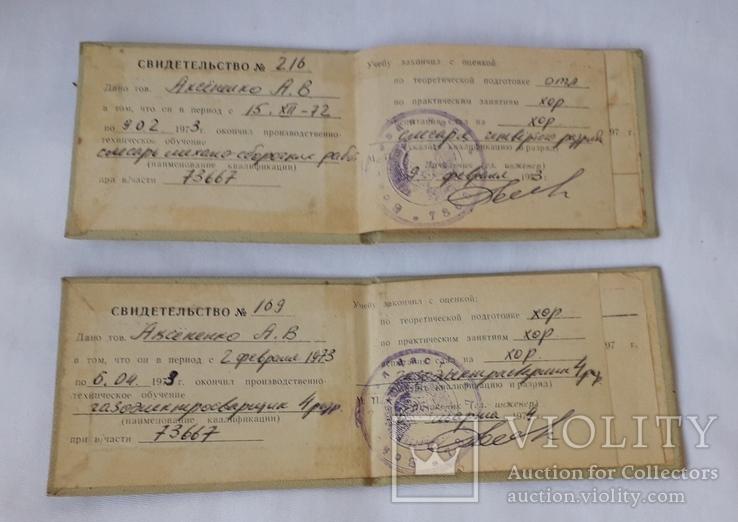 Свидетельство МО СССР (2шт.На одного человека), фото №3