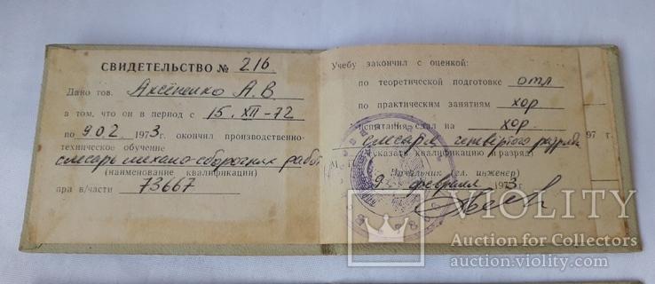 Свидетельство МО СССР (2шт.На одного человека), фото №4
