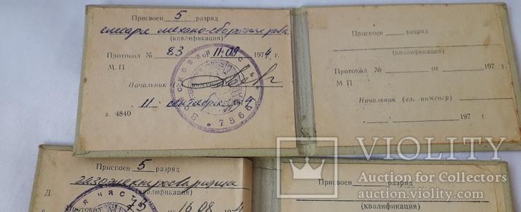 Свидетельство МО СССР (2шт.На одного человека), фото №7