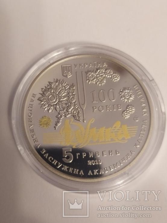 Лот із 10 монет НБУ 2019 року 5 шт. Малевич та 5 шт. 100 років капеллі Думка, фото №4