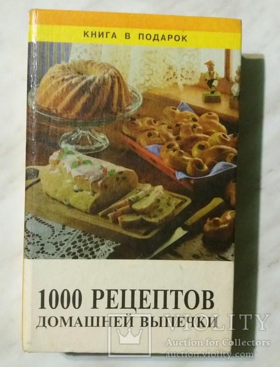1000 рецептов домашней выпечки 1996г. Санкт-Петербург 608 страниц, фото №2