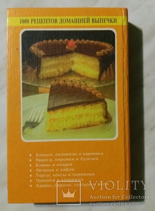1000 рецептов домашней выпечки 1996г. Санкт-Петербург 608 страниц, фото №3