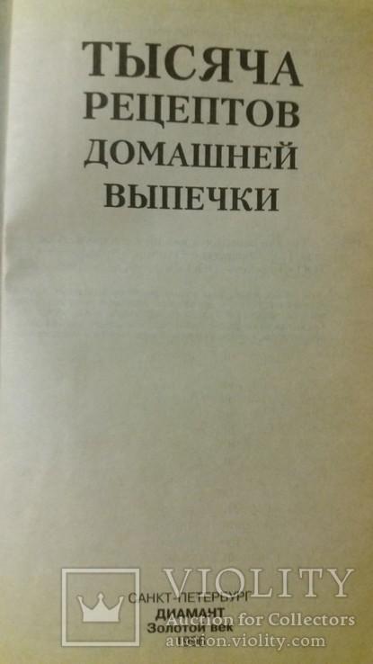 1000 рецептов домашней выпечки 1996г. Санкт-Петербург 608 страниц, фото №5