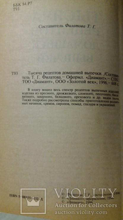 1000 рецептов домашней выпечки 1996г. Санкт-Петербург 608 страниц, фото №6