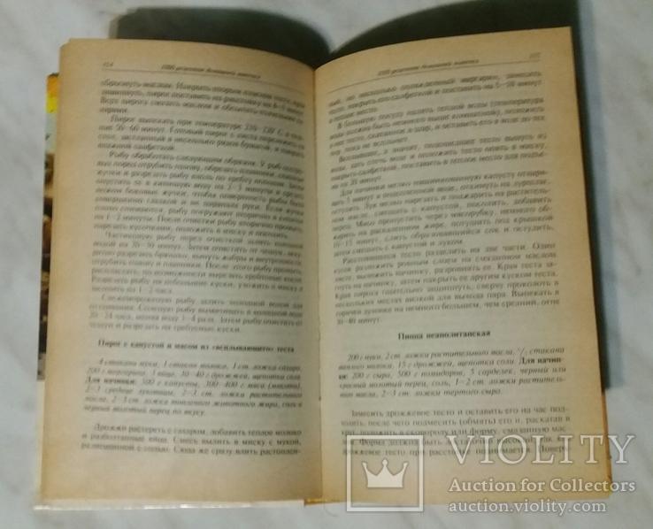 1000 рецептов домашней выпечки 1996г. Санкт-Петербург 608 страниц, фото №7