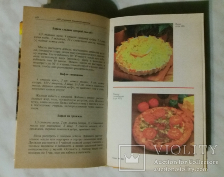 1000 рецептов домашней выпечки 1996г. Санкт-Петербург 608 страниц, фото №8