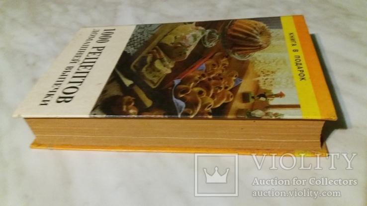 1000 рецептов домашней выпечки 1996г. Санкт-Петербург 608 страниц, фото №11