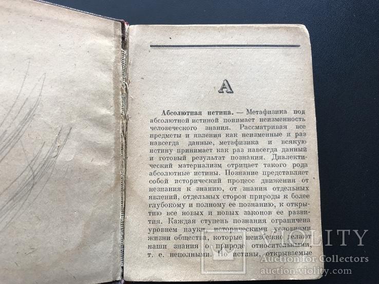 1939 Философский словарь, фото №5