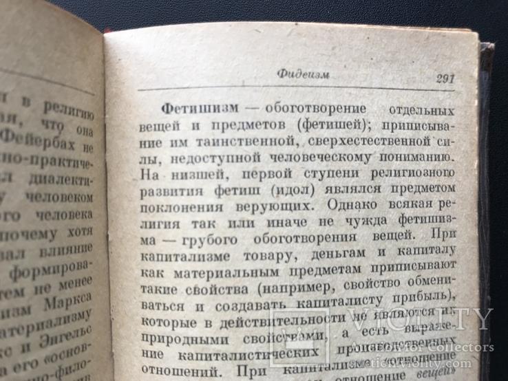 1939 Философский словарь, фото №6