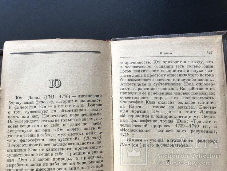 1939 Философский словарь, фото №7