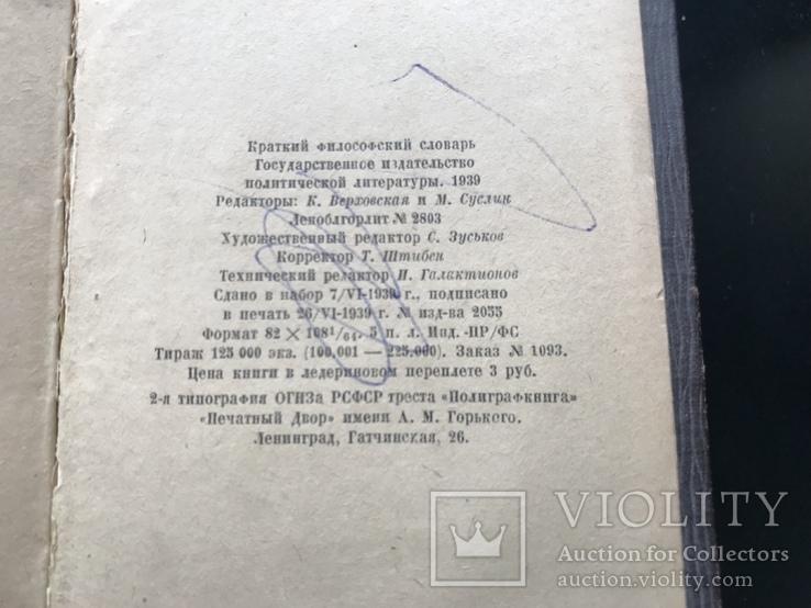 1939 Философский словарь, фото №8