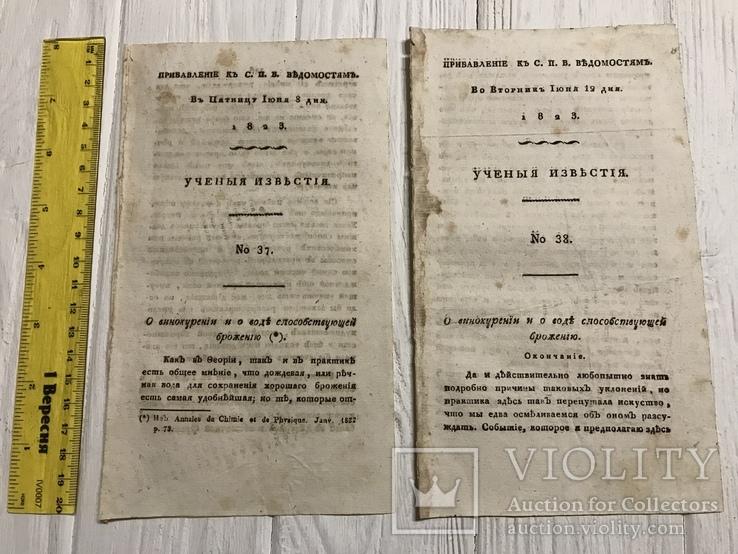 1823 Винокурение и о воде способствующей брожению, Ученые Известия, фото №2