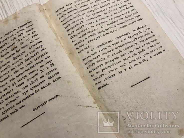 1823 Винокурение и о воде способствующей брожению, Ученые Известия, фото №5