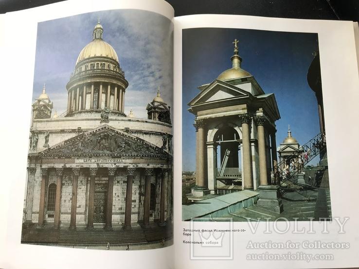 1990 Стройиздат. Архитектура. Монферран, фото №2