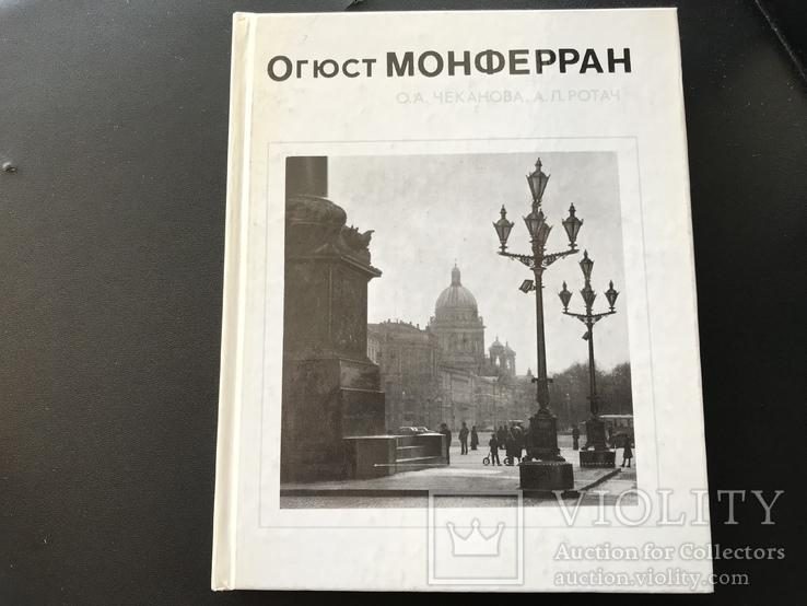 1990 Стройиздат. Архитектура. Монферран, фото №4